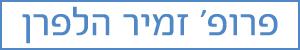 פרופ' זמיר הלפרן, גסטרומד