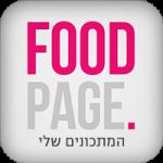 שיגעון האוכל, גם ב-FoodPage